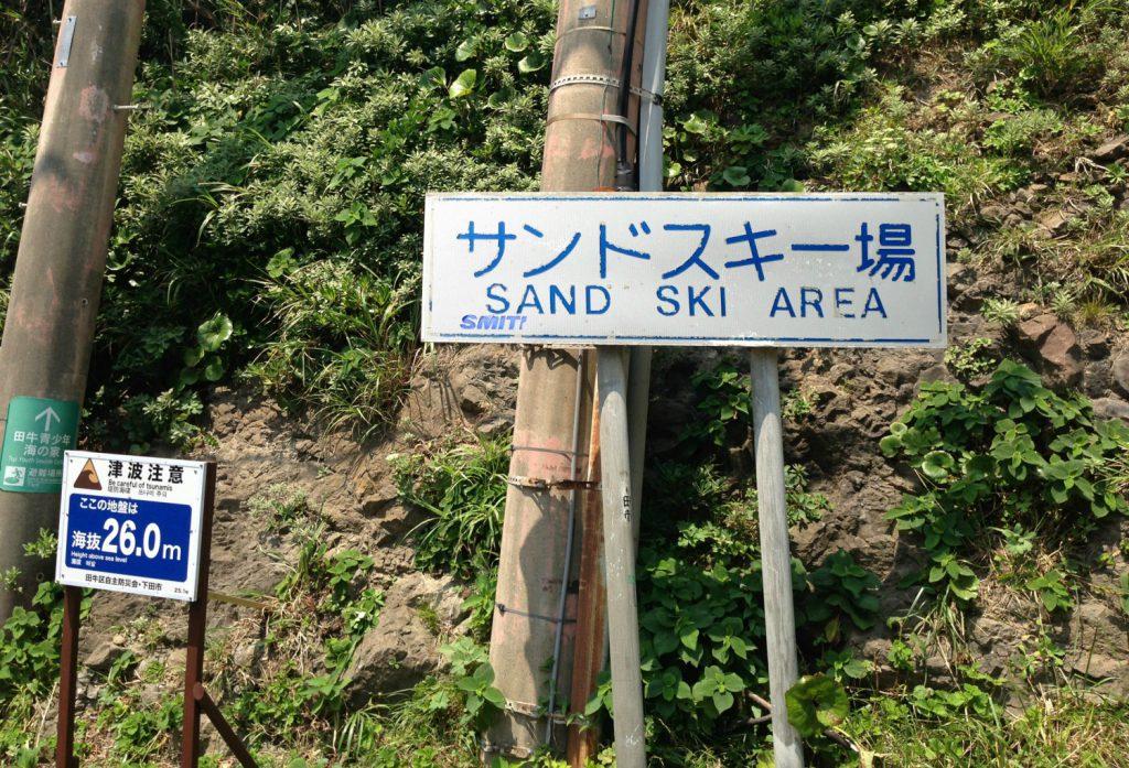 Sand Ski Area