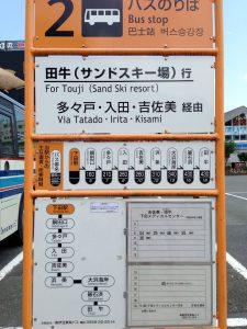 Bustiderne til Touji