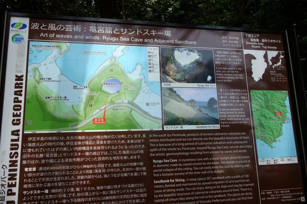 Izu Peninsula Geopark information