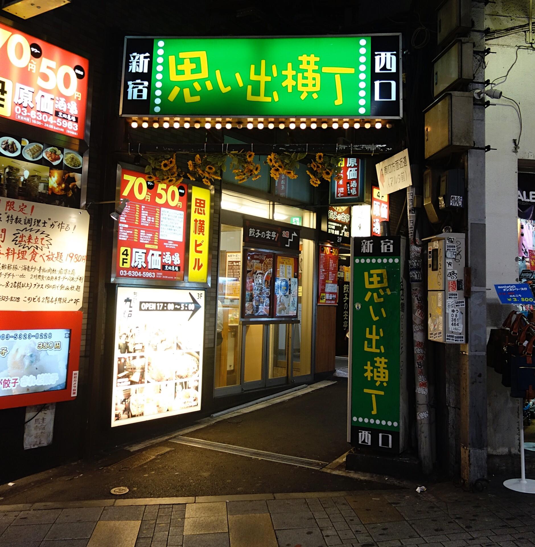 Den hemmelige indgang til Yakitori Momory Lane